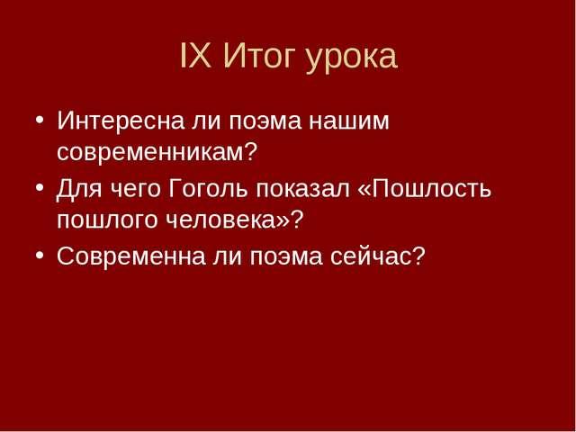 IX Итог урока Интересна ли поэма нашим современникам? Для чего Гоголь показал...