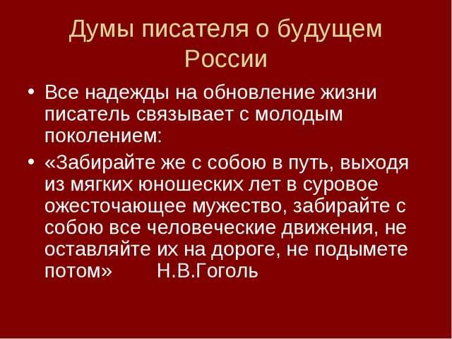 Думы писателя о будущем России Все надежды на обновление жизни писатель связы...