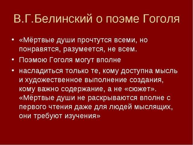 В.Г.Белинский о поэме Гоголя «Мёртвые души прочтутся всеми, но понравятся, ра...