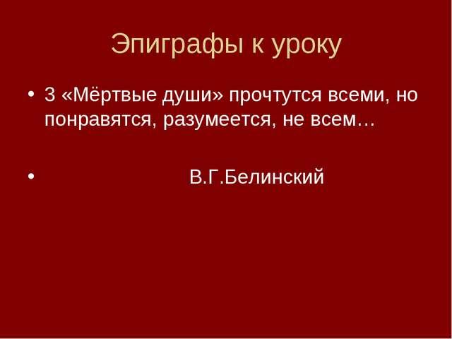 Эпиграфы к уроку 3 «Мёртвые души» прочтутся всеми, но понравятся, разумеется,...