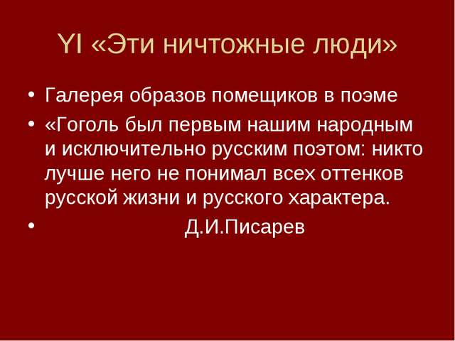 YI «Эти ничтожные люди» Галерея образов помещиков в поэме «Гоголь был первым...