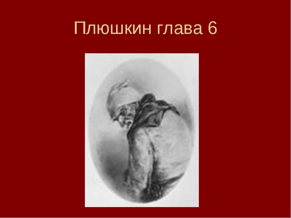 Плюшкин глава 6