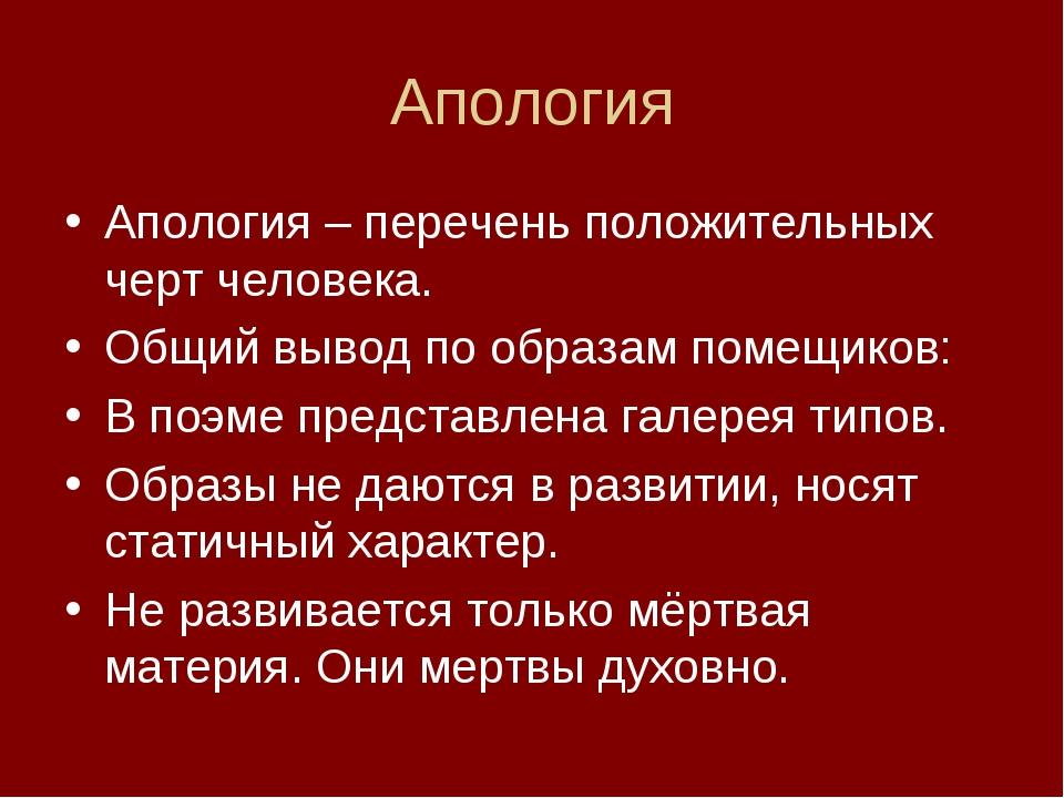 Апология Апология – перечень положительных черт человека. Общий вывод по обра...