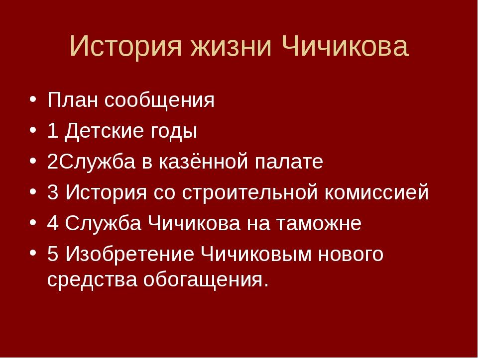 История жизни Чичикова План сообщения 1 Детские годы 2Служба в казённой палат...