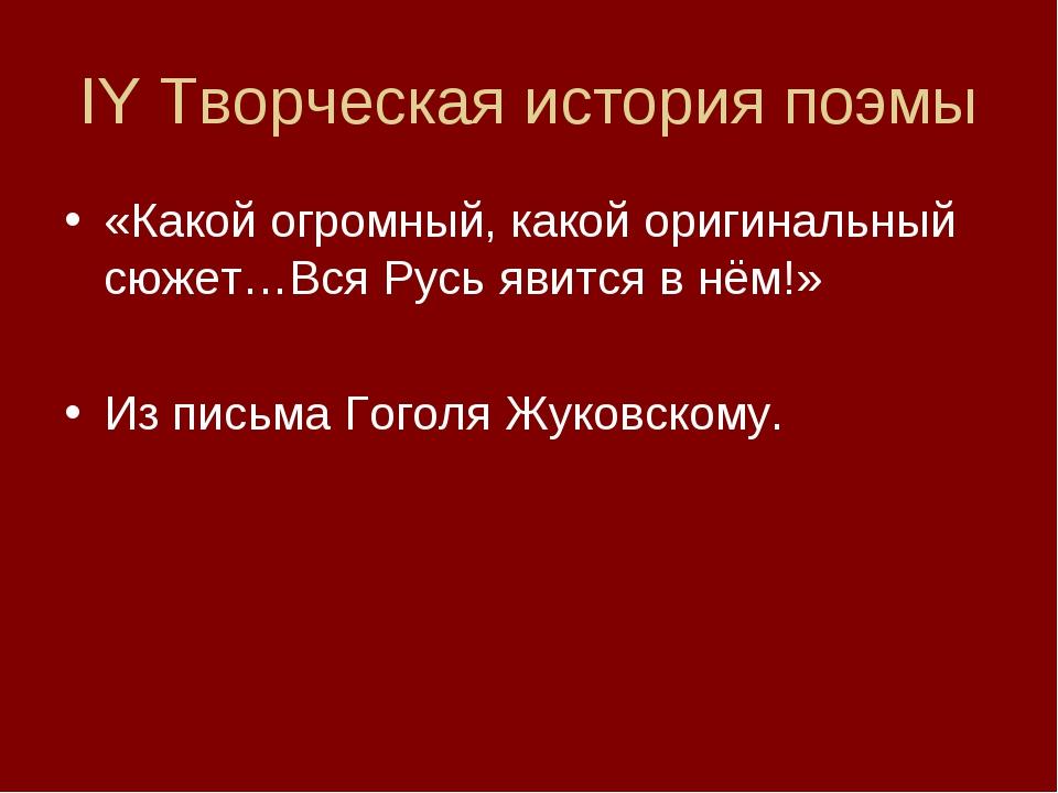 IY Творческая история поэмы «Какой огромный, какой оригинальный сюжет…Вся Рус...