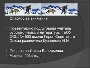 Спасибо за внимание. Презентацию подготовила учитель русского языка и литерат