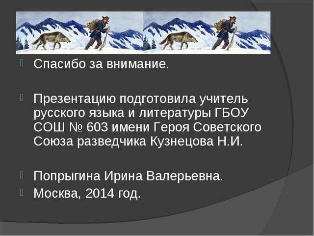 Спасибо за внимание. Презентацию подготовила учитель русского языка и литерат...