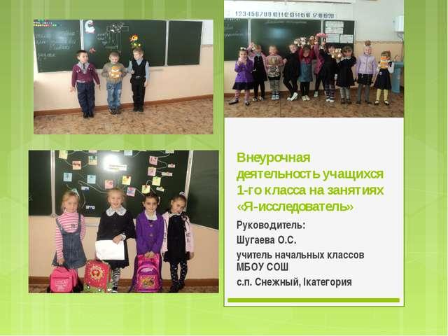 Внеурочная деятельность учащихся 1-го класса на занятиях «Я-исследователь» Ру...