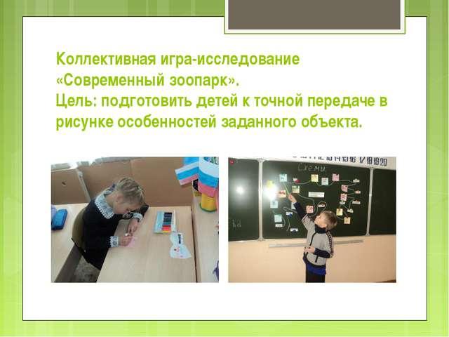 Коллективная игра-исследование «Современный зоопарк». Цель: подготовить детей...