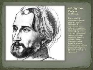 И.С. Тургенев Рисунок П. Виардо Как он окреп и возмужал за два года разлуки!