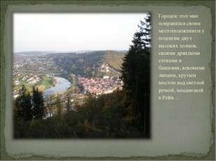 Городок этот мне понравился своим местоположением у подошвы двух высоких холм