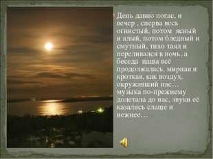 День давно погас, и вечер , сперва весь огнистый, потом ясный и алый, потом б