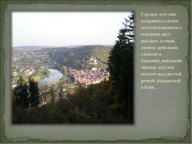 Городок этот мне понравился своим местоположением у подошвы двух высоких холм...
