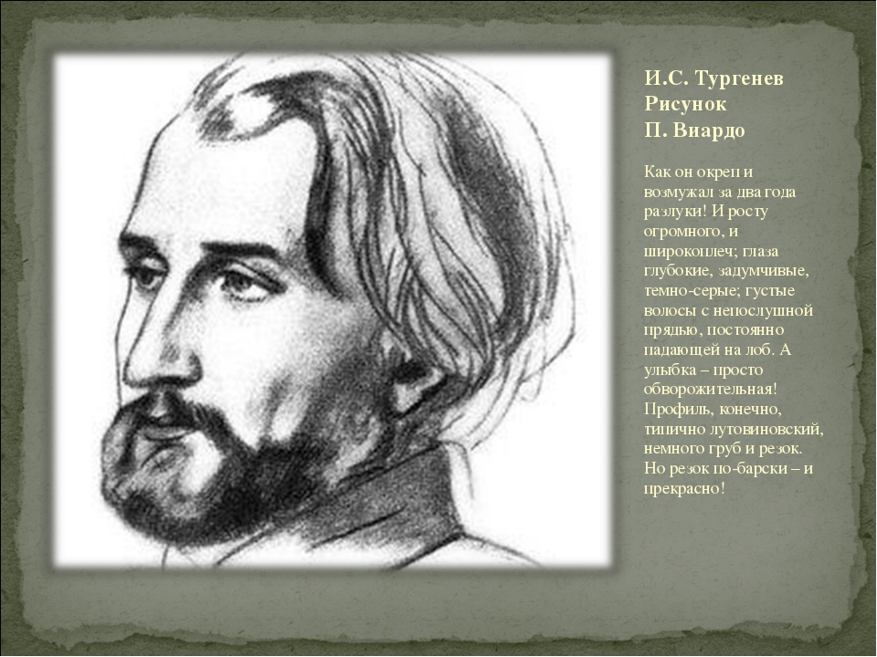 И.С. Тургенев Рисунок П. Виардо Как он окреп и возмужал за два года разлуки!...