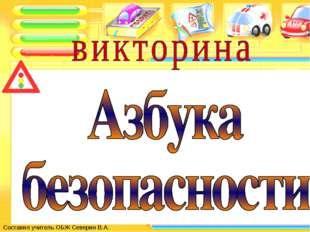 Составил учитель ОБЖ Северин В.А.