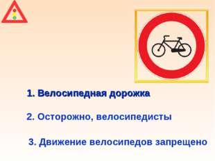 1. Велосипедная дорожка 2. Осторожно, велосипедисты 3. Движение велосипедов з