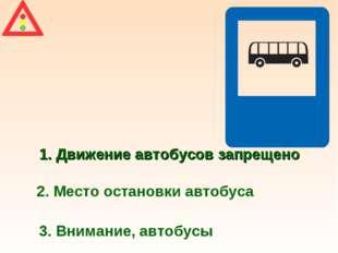 1. Движение автобусов запрещено 2. Место остановки автобуса 3. Внимание, авто