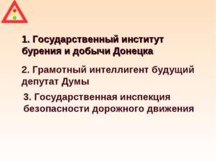 1. Государственный институт бурения и добычи Донецка 2. Грамотный интеллигент
