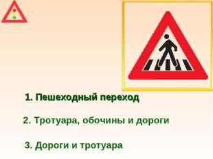 1. Пешеходный переход 2. Тротуара, обочины и дороги 3. Дороги и тротуара