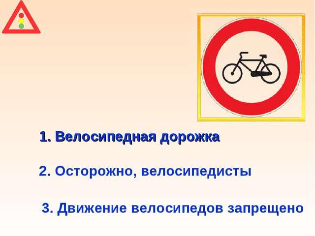 1. Велосипедная дорожка 2. Осторожно, велосипедисты 3. Движение велосипедов з...