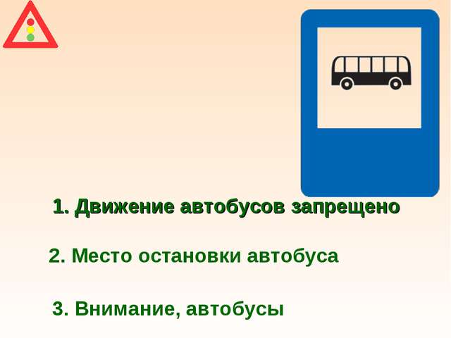 1. Движение автобусов запрещено 2. Место остановки автобуса 3. Внимание, авто...