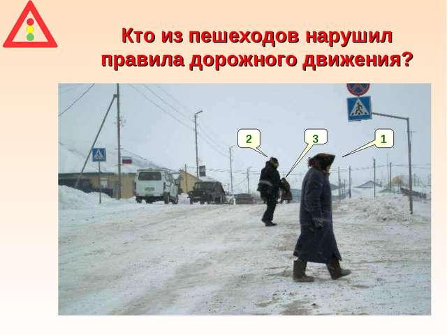 Кто из пешеходов нарушил правила дорожного движения? 1 2 3