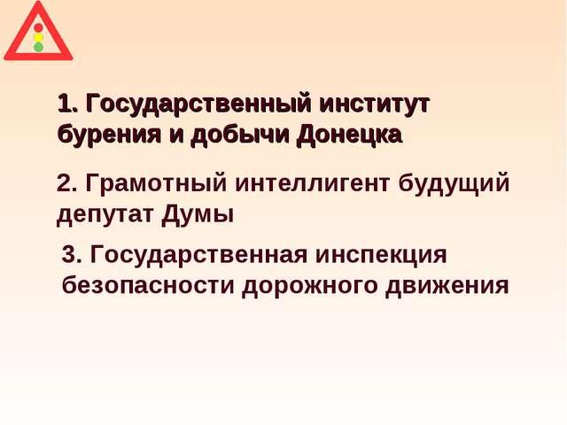 1. Государственный институт бурения и добычи Донецка 2. Грамотный интеллигент...