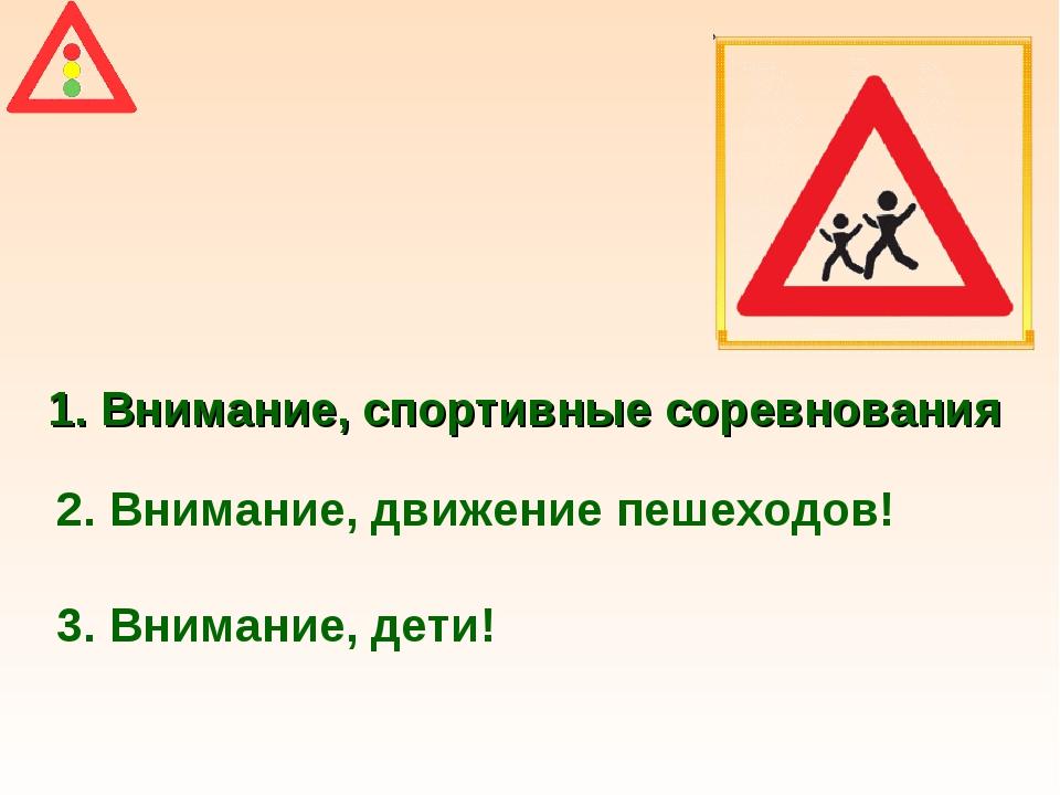 1. Внимание, спортивные соревнования 2. Внимание, движение пешеходов! 3. Вним...