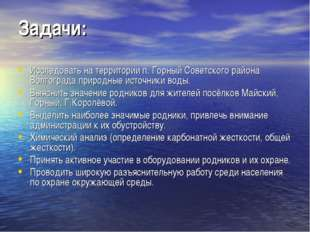 Задачи: Исследовать на территории п. Горный Советского района Волгограда прир