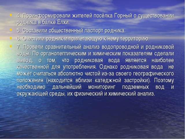 4. Проинформировали жителей посёлка Горный о существовании родника в балке Ел...
