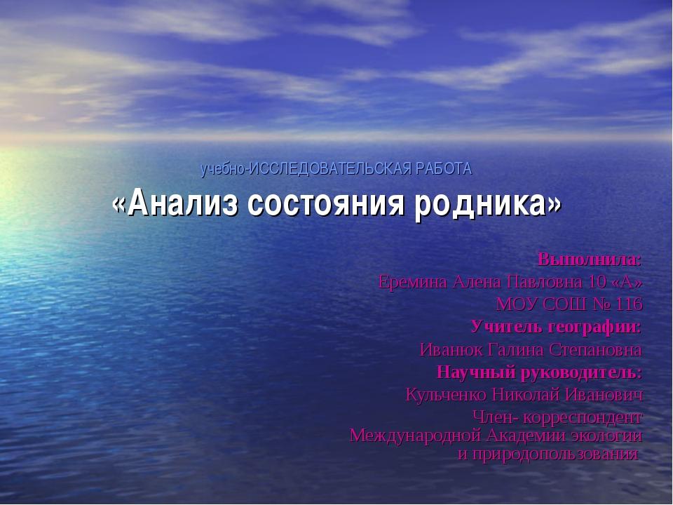 учебно-ИССЛЕДОВАТЕЛЬСКАЯ РАБОТА «Анализ состояния родника» Выполнила: Еремина...