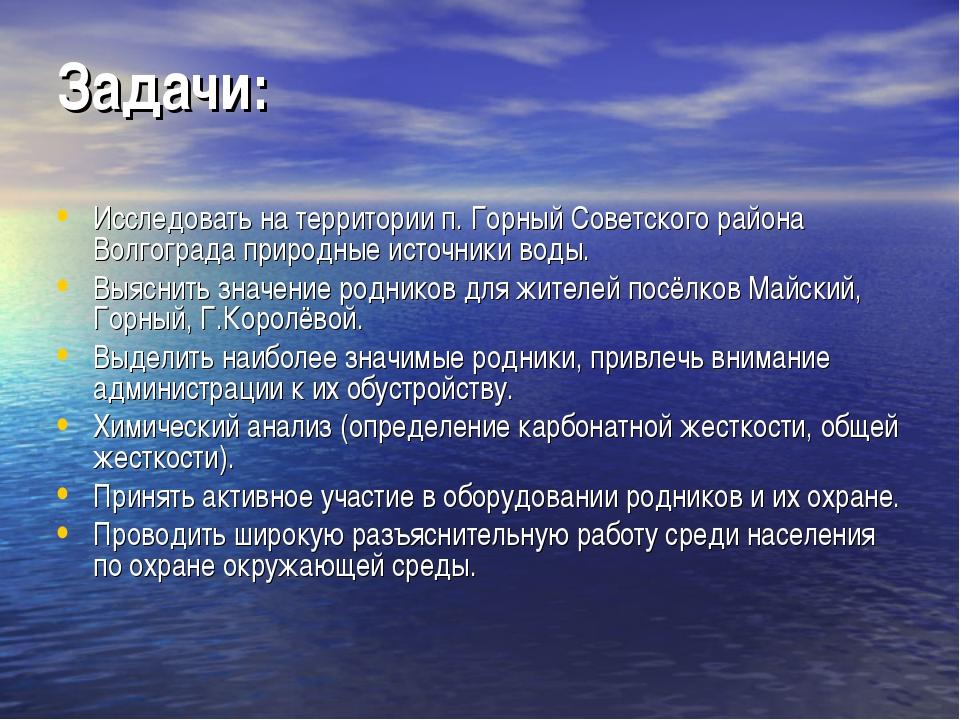 Задачи: Исследовать на территории п. Горный Советского района Волгограда прир...