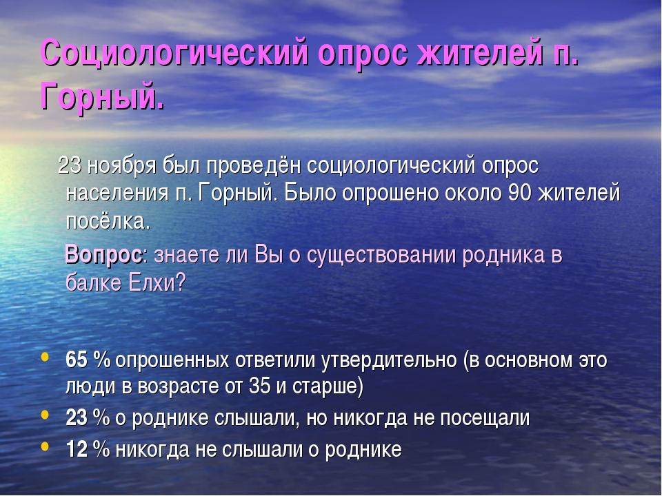 Социологический опрос жителей п. Горный. 23 ноября был проведён социологическ...