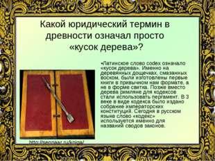Какой юридический термин в древности означал просто «кусок дерева»? Латинское