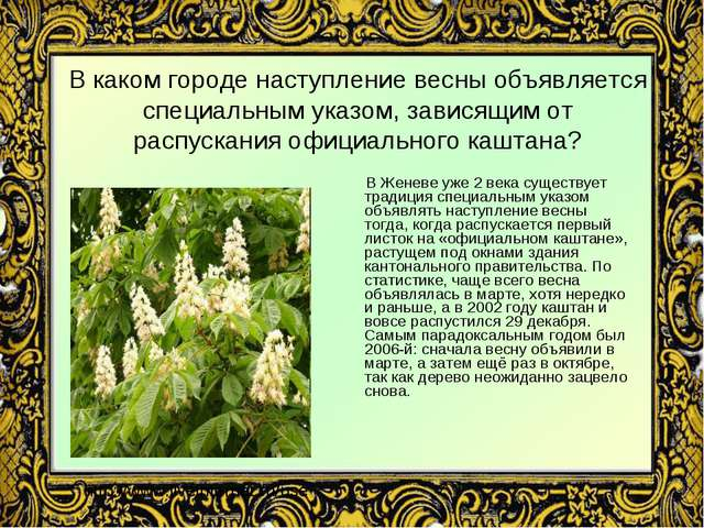 В каком городе наступление весны объявляется специальным указом, зависящим от...