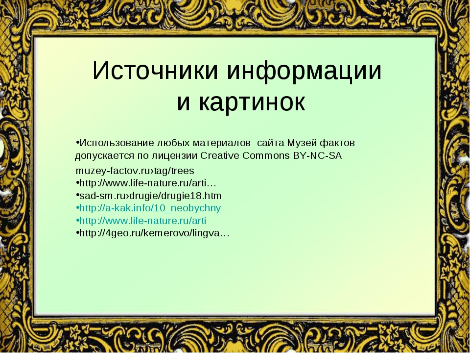 Источники информации и картинок Использование любых материалов сайта Музей фа...