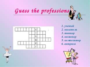 Guess the professions 1. ученый 2. писатель 3. танцор 4. инженер 5. композито