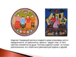 Изделия Городецкой росписи создают в доме атмосферу уюта и праздничности, их