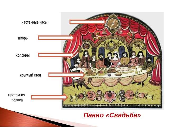 колонны шторы настенные часы круглый стол цветочная полоса Панно «Свадьба»