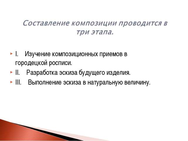 I. Изучение композиционных приемов в городецкой росписи. II. Разработка...