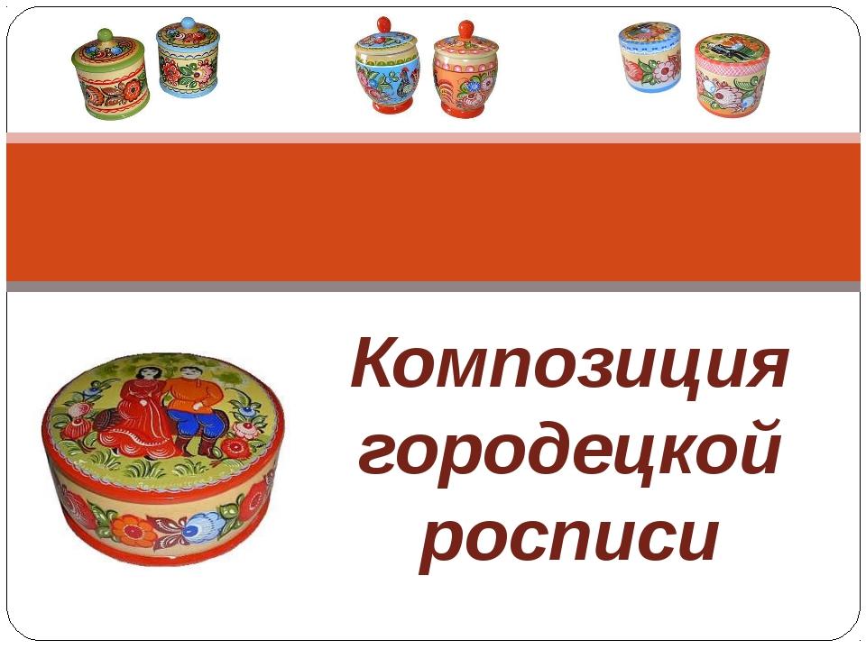 Композиция городецкой росписи