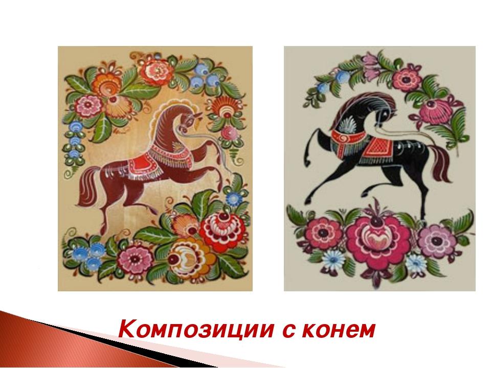 Композиции с конем