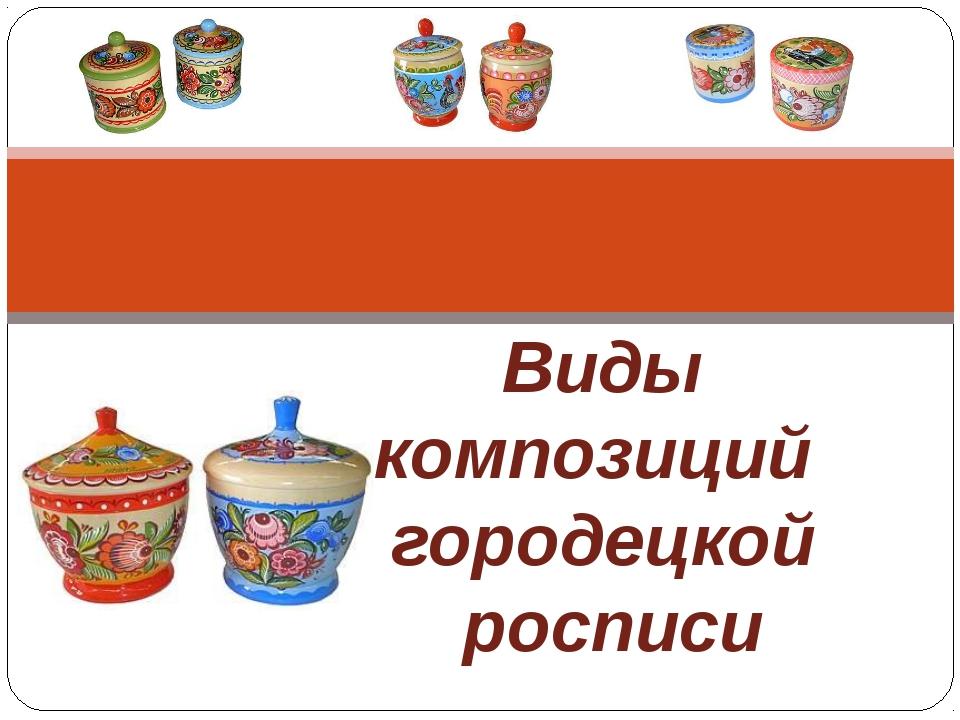Виды композиций городецкой росписи