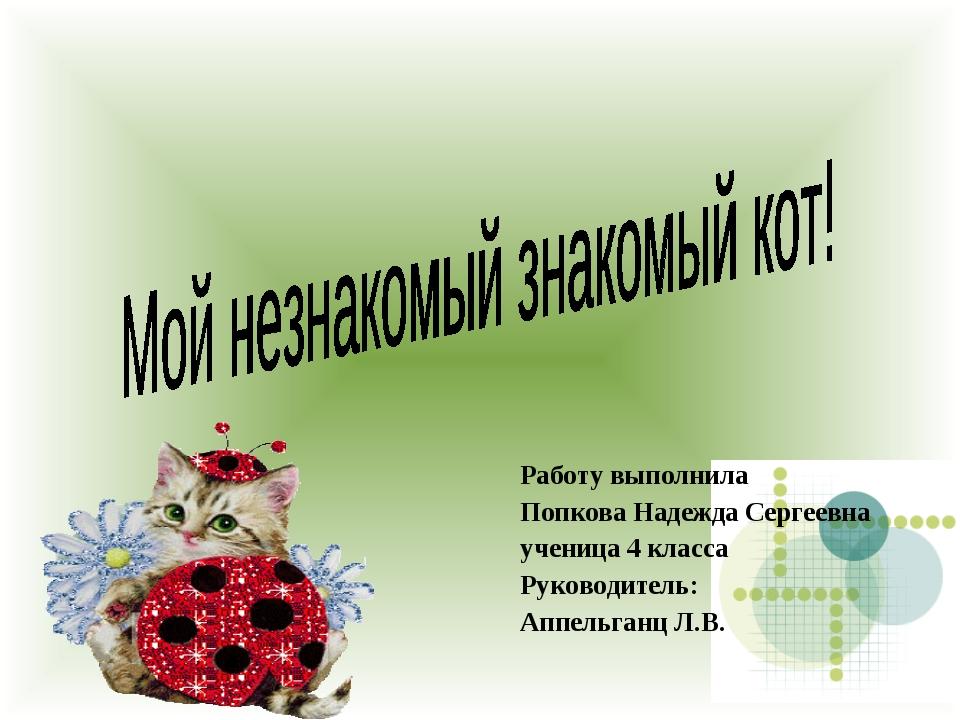 Работу выполнила Попкова Надежда Сергеевна ученица 4 класса Руководитель: Ап...