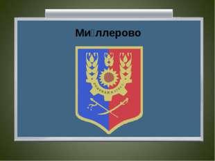 Ми́ллерово