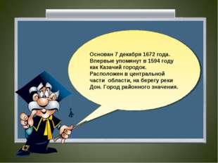 Основан 7 декабря 1672 года. Впервые упомянут в 1594 году как Казачий городок