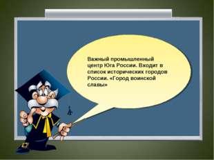Важный промышленный центр Юга России. Входит в список исторических городов Ро