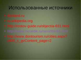 Использованные источники donland.ru ru.wikipedia.org http://rostov-guide.ru/o