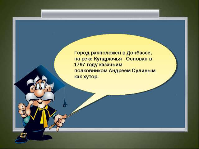 Город расположен в Донбассе, на реке Кундрючья . Основан в 1797 году казачьим...