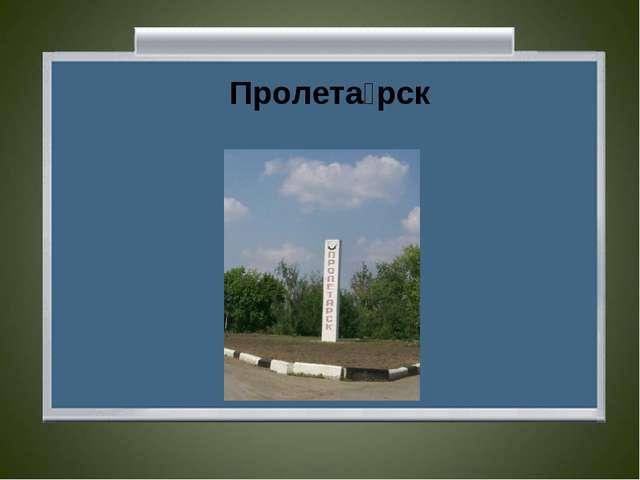 Пролета́рск